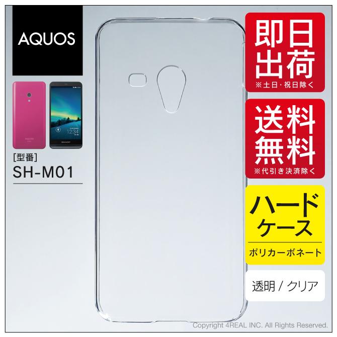 無地ケースのまま装着してもOK デコレーション用ボディで使ってもOK 即日出荷 付与 AQUOS SH-M01 モバイル用 無地ケース 高品質新品 クリア 無地 sh-m01 アクオスフォン 便利 スマホカバー クール ケース モバイル スマホケース カバー 人気 かわいい