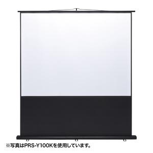 【送料無料】 SANWA SUPPLY(サンワサプライ) プロジェクタースクリーン(床置き式) PRS-Y85K