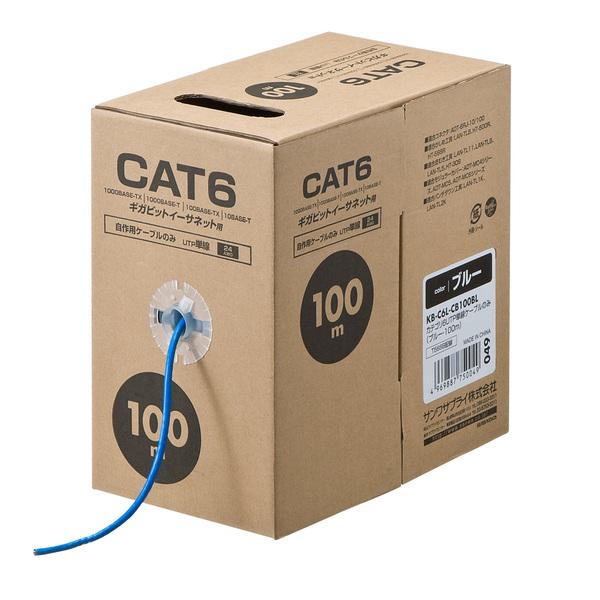 【送料無料】 SANWA SUPPLY(サンワサプライ) CAT6UTP単線ケーブルのみ100m KB-C6L-CB100BLlanケーブル ギガビットイーサネット 対応 自作用UTPカテゴリ6 単線ケーブル レングスマーク 伝送速度1000Mbps 1Gbps 伝送帯域 250MHz RoHS指令