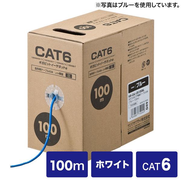【送料無料】 SANWA SUPPLY(サンワサプライ) CAT6UTP単線ケーブルのみ100m KB-C6L-CB100Wlanケーブル ギガビットイーサネット 対応 自作用UTPカテゴリ6 単線ケーブル レングスマーク 伝送速度1000Mbps 1Gbps 伝送帯域 250MHz RoHS指令