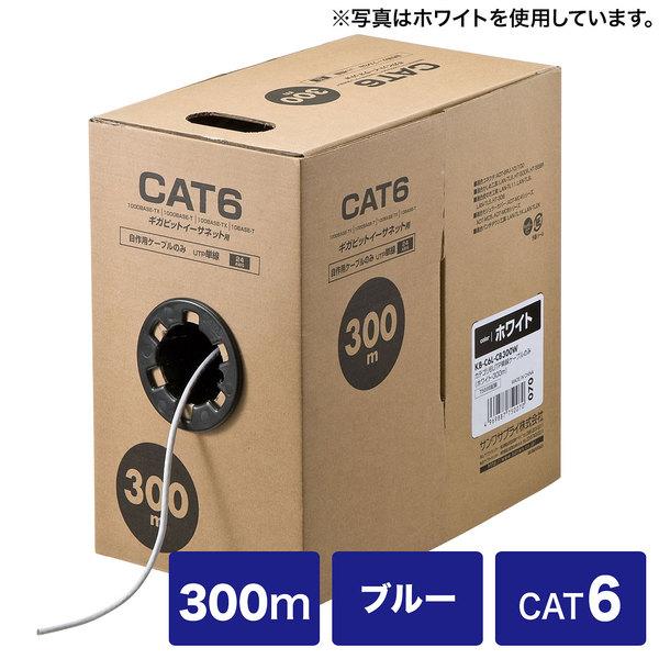 【送料無料】 SANWA SUPPLY(サンワサプライ) CAT6UTP単線ケーブルのみ300m KB-C6L-CB300BLlanケーブル ギガビットイーサネット 対応 自作用UTPカテゴリ6 単線ケーブル レングスマーク 伝送速度1000Mbps 1Gbps 伝送帯域 250MHz RoHS指令