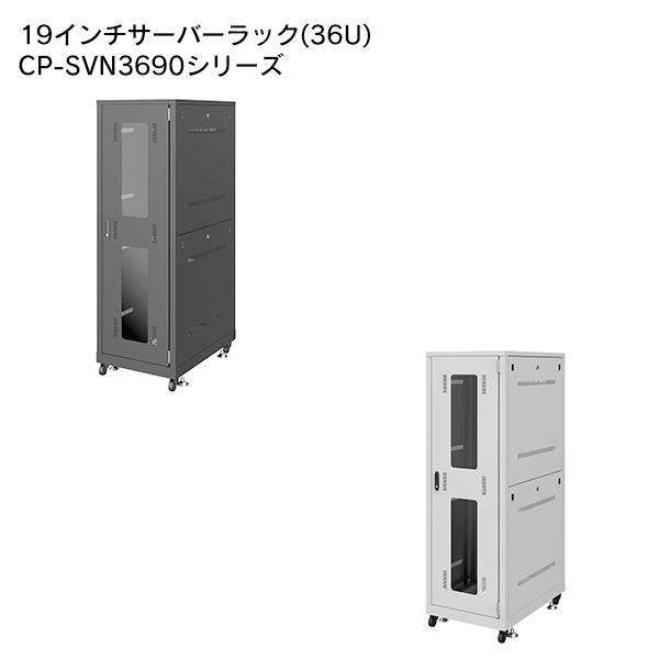 【送料無料】 SANWA SUPPLY(サンワサプライ) 19インチサーバーラック(36U) CP-SVN3690