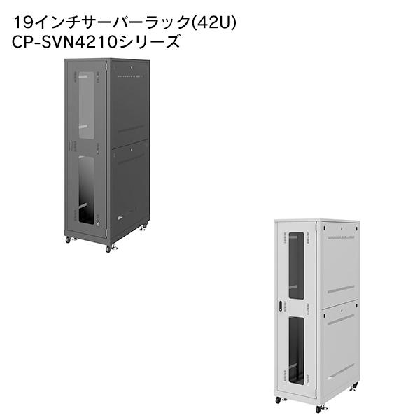 【送料無料】 SANWA SUPPLY(サンワサプライ) 19インチサーバーラック(42U) CP-SVN4210