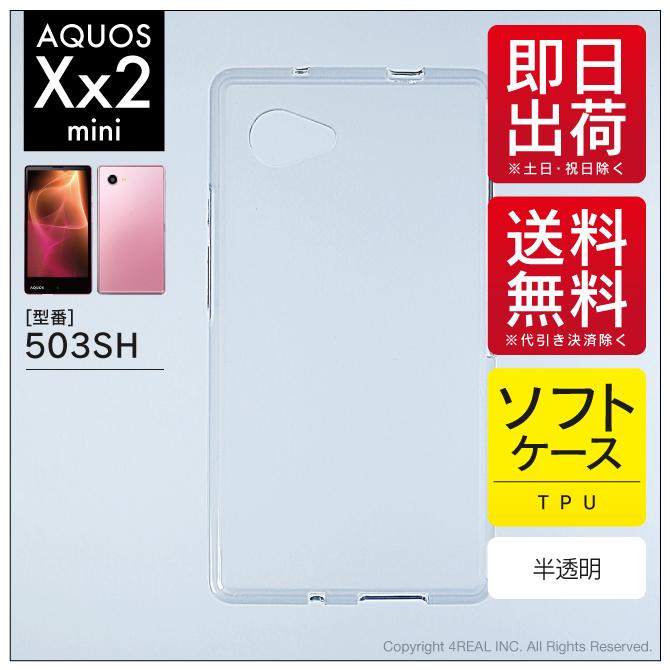 無地ケースのまま装着してもOK デコレーション用ボディで使ってもOK 即日出荷 AQUOS Xx2 mini 503SH SoftBank用 xx2 ケース 超歓迎された 503sh ソフトTPU半透明 カバー 無地ケース aquos お買得 アクオスxx2ミニケース