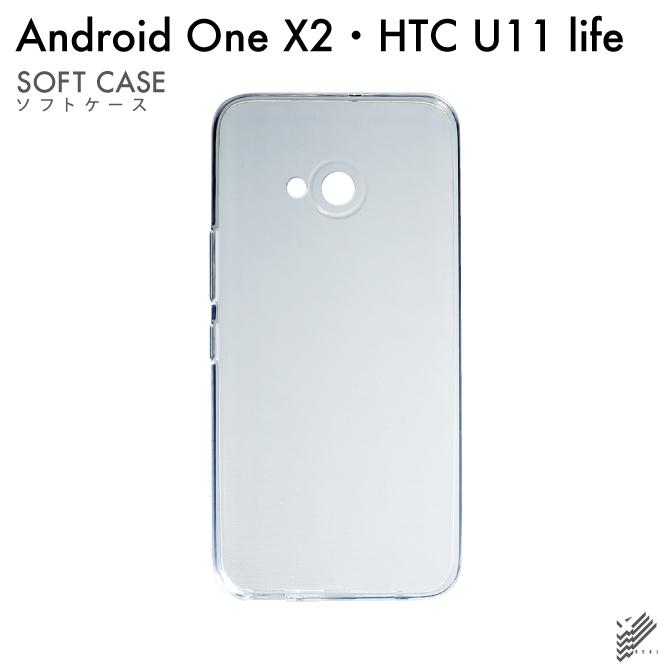 無地ケースのまま装着してもOK デコレーション用ボディで使ってもOK 即日出荷 Android One X2 出群 HTC U11 life Y mobile MVNOスマホ SIMフリー端末 用 x2カバー 無地ケース x2ケース 無地 アンドロイドワンx2カバー カバー yモバイル one android ソフトTPUクリア ケース アンドロイドワンx2ケース 至高 x2