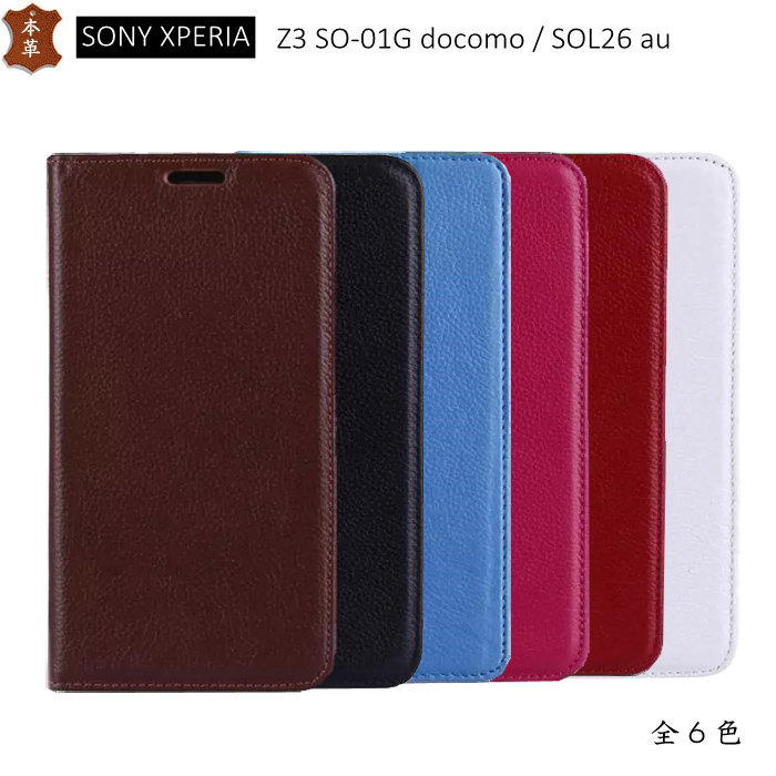 Xperia Z2 SO-03F case /Sony Xperia Z3 SO-01G/SOL26 / xperia Z2 / side fold / Sony /Sony Xperia Z3 SO-01G docomo / leather /Sony Xperia Z3 SOL26 au mobile case / notebook-case / side / all 6 colors