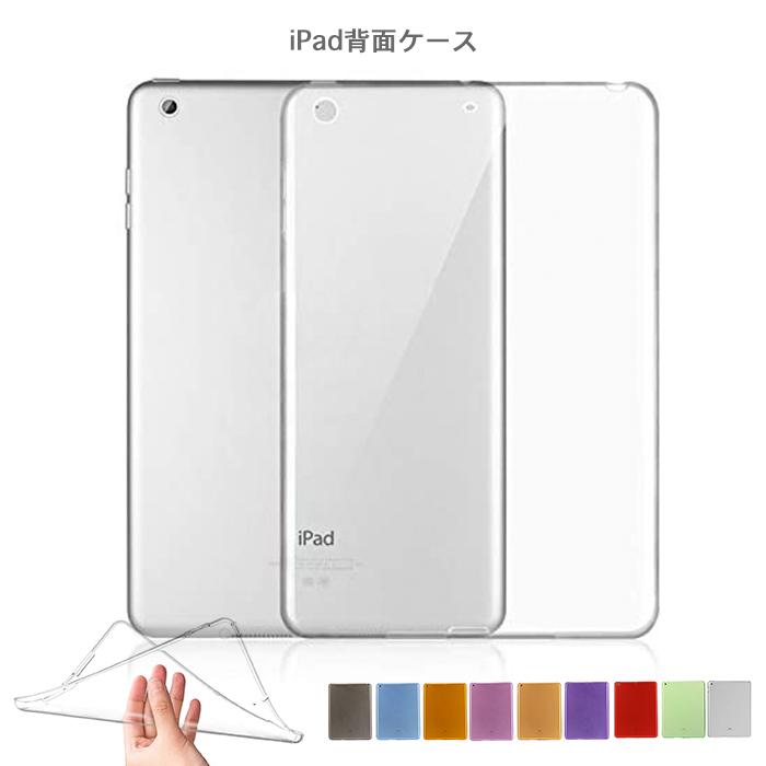 特価商品 訳あり ソフトケース iPad 10.2 2020 2019 TPU 薄型軽量 日本産 アイパッド10.2 iPad10.2 ケース クリア カバー スピード対応 全国送料無料 耐衝撃 軽量 2019モデル 背面 シンプル スリム 第7世代 第8世代 定番 透明 タブレット