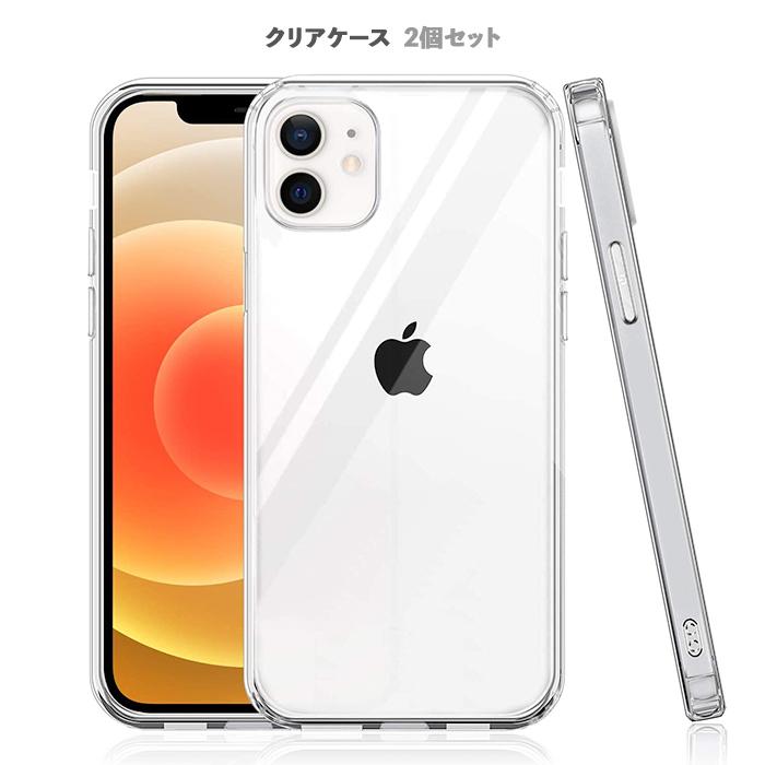 アイフォン12 ハードタイプのクリアケース 2個セット 薄型 軽量 12プロ 12プロマックス 12ミニ 本体の美しさを引き立たせる 2020 新モデル iPhone12 ハードケース ストラップホール Pro スマホケース iPhone12mini 贈与 iPhone アイフォンカバー クリアケース 背面 高品質 透明 iPhone12ProMax プラスチック 12