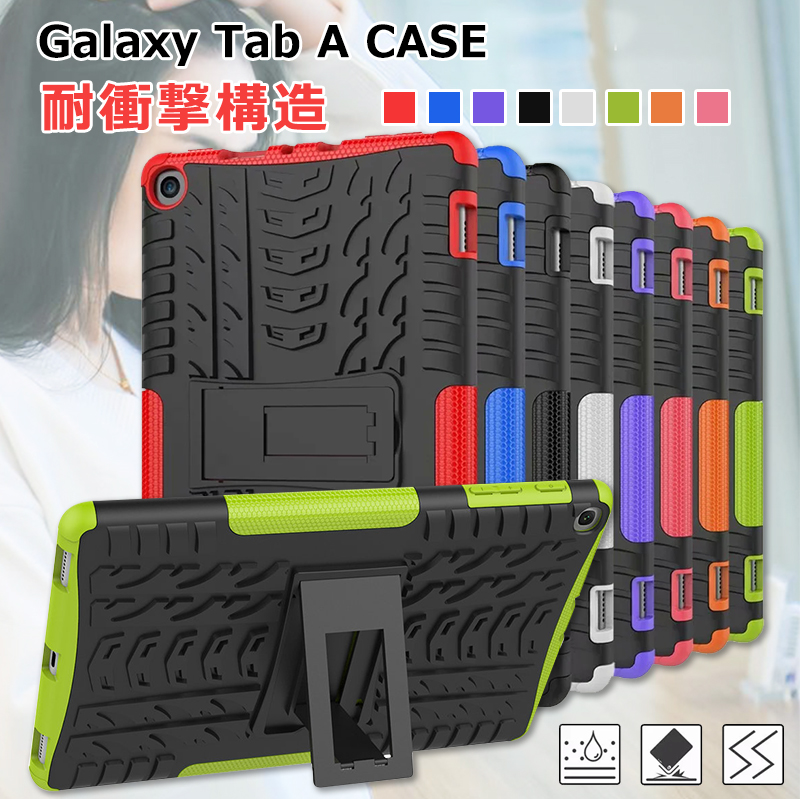 Galaxy Tab A 10.1インチケース 頑丈 耐衝撃 ギャラクシー タブ 10.1インチ ケース TabA 10.1inch 保護ケース 10.1イン CASE Samsung 10.1inchケース 10.1カバー おしゃれ 衝撃吸収 スタンド機能 新品 落下防止 SM-T510ケース 2019モデル タブレットケース 本日の目玉 薄型 新作製品、世界最高品質人気!