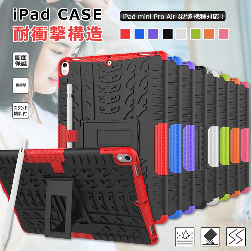 iPad 10.2インチ 第8世代 第7世代 2019 2020モデル ケース 頑丈 耐衝撃 mini 7.9 第5世代 セール品 mini2 mini3 Air 10.9 第3世代 中古 air4 カバー 10.2インチケース 10.5インチ air3 11 2020年モデル 第6世代 2018年 2020年 9.7インチ Pro 第4世代 201 11インチ