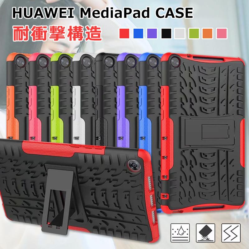 HUAWEI MediaPad セール価格 M5 lite 8ケース 頑丈 耐衝撃 ファーウェイ T5 10 10.1インチ ケース 8 Mediapad 7ケース M3 カバー 7 保護ケース 32GB T3 インチ 衝撃吸収 新品 8.4 捧呈
