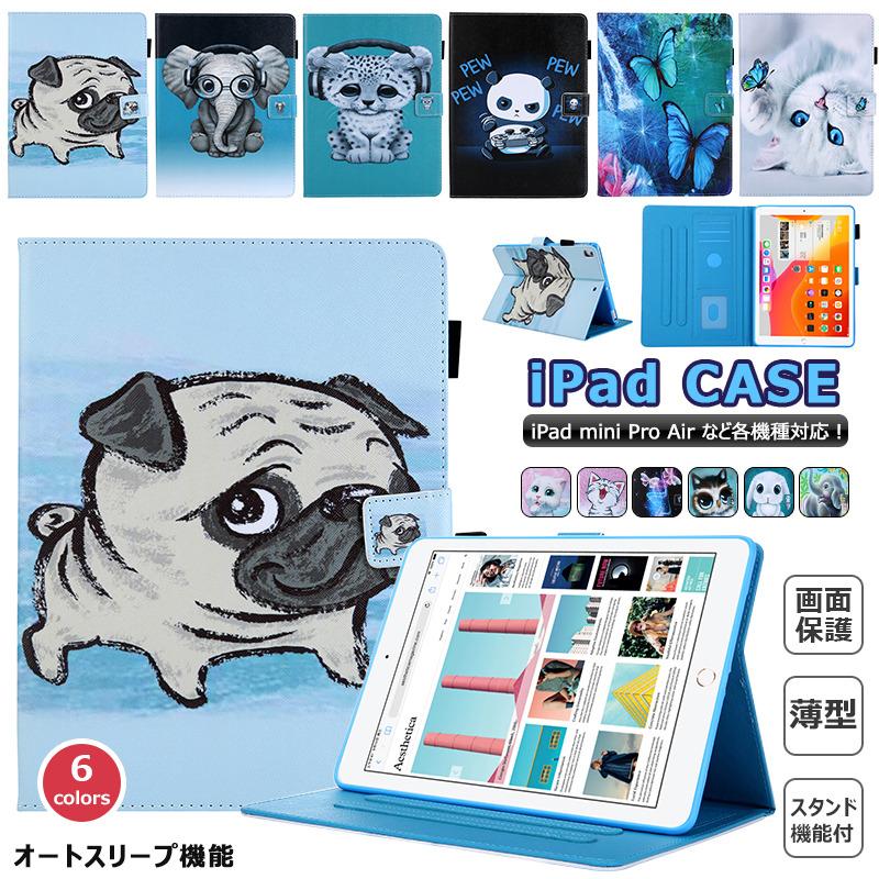 倉庫 ipad ケース 第7世代 第8世代 パグ 動物 蝶々 かわいい 猫柄 iPad mini 保護性 9.7 pro 11 カバー Air3 mini5 mini4 10.2 スタンド機能 おしゃれ オートスリープ 無料サンプルOK 2019年モデル タブレットケース 10.2インチ air 第3世代 mini3 ネコ 手帳 mini2 第8世代ケース 10.5 猫 7世代 薄型 耐衝撃