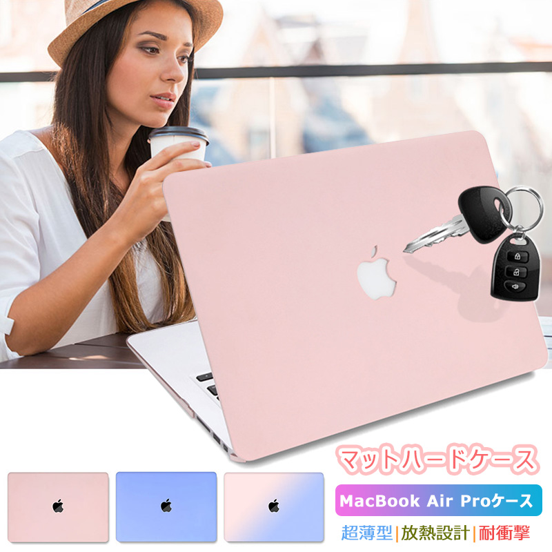 MacBook Air 13ケース 綺麗 薄い Pro 11 13 12 15 16 安売り バーゲンセール Retina 2020 2019 2016 2017 2018 A1989 A2159 A1707 A2179 マックブック 13インチモデル A1990 シンプル エアー New カラフル 13インチ かわいい 搭載モデル A2141 Touch カバー 超薄 ケース Bar マックブックプロ A1932 軽量 A1466
