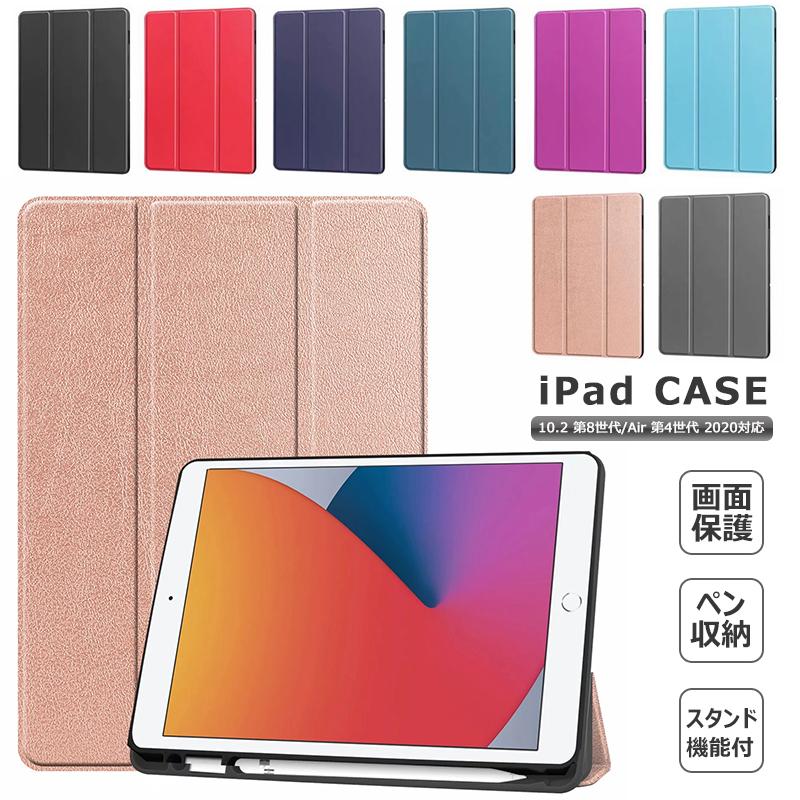 iPad Air 第4世代 ケース 3つ折り 手帳型 10.2インチ 第8世代 カバー 耐久性 air 新品 10.9インチ 2020 ペン収納 Air4 マグネット ア PUレザー 10.2 耐衝撃 第8世代ケース オートスリープ 薄型 タブレットカバー 軽量 2020ケース 大決算セール ブック型 スタンド機能 かわいい
