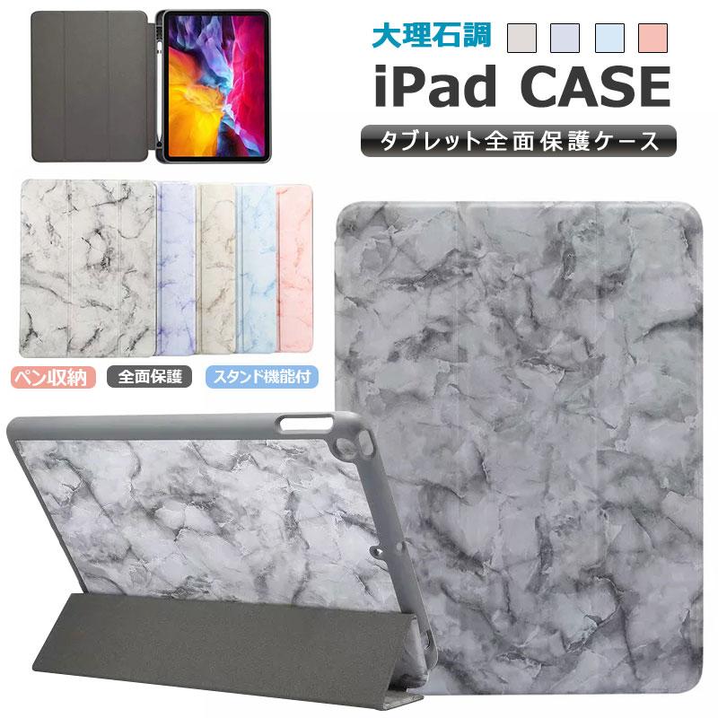 iPad Air4ケース mini 第5世代 カバー 10.2インチ 2020年 手帳型 休日 大理石柄 耐衝撃 ペン収納 ipad 第9世代 第8世代 pro 11ケース 三つ折スタンド 早割クーポン オートスリープ機能 かわいい mini5 air 傷つけ防止 薄型 mini4 タブレット 第7世代 保護カバー PUレザー 2019 Air4 スリープ機能 air3 軽量 11インチ