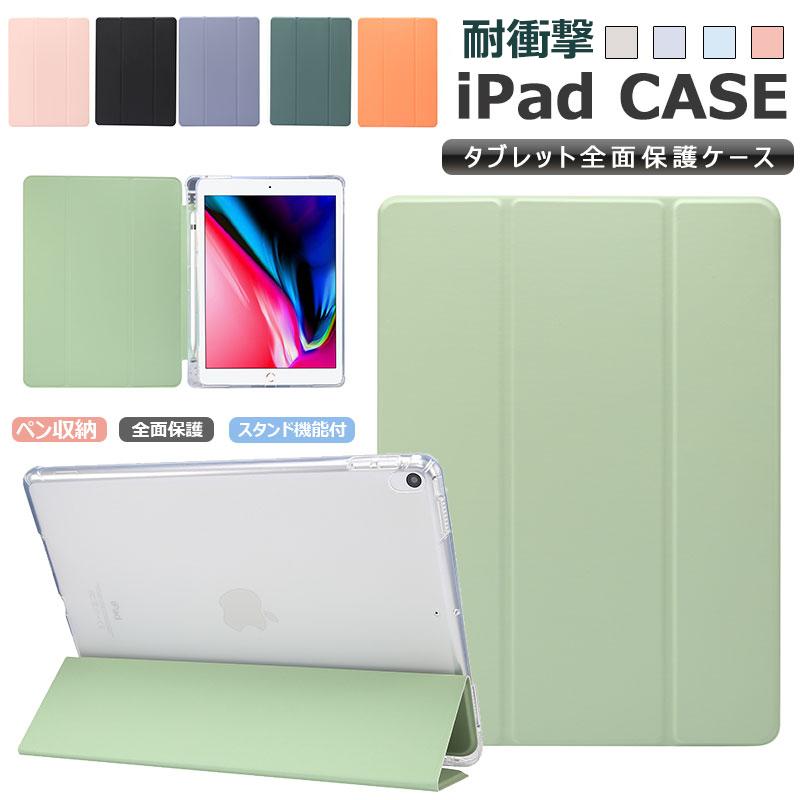 iPad Air 第4世代 ケース 手帳型 透明 クリア mini 第5世代 耐衝撃 10.9インチ 直営ストア 10.2 第8 7世代 2020 カバー ペン収納 高級 ipad 第3世代 三つ折スタンド pro air4 傷つけ防止 mini5 オートスリープ タブレット air3ケース 9.7インチ 保護カバー 第8世代 Air3 2021 11ケース 第7世代 かわいい
