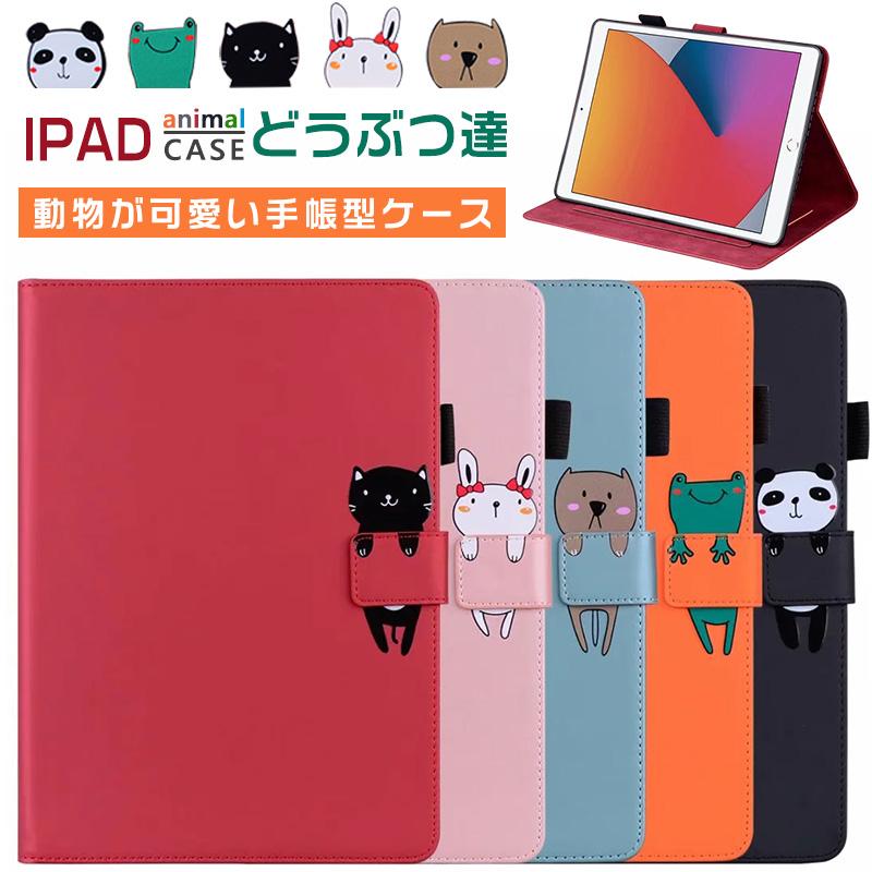 2021 10.2 ipad ケース 第7世代 第9世代 第8世代 iPad 9.7 ハイクオリティ 激安 Pro 11 2020 Air4 Air3 Air2 Air mini5 4 3 2 手帳型 かわいい 可愛い new 第7世代 カバー 第5世代 第4世代 パンダ 9.7インチ 10.9インチ mini 10.5インチ Pro11 耐衝撃 第6世代 1 10.2インチ 第3世 カード収納 猫 PUレザー