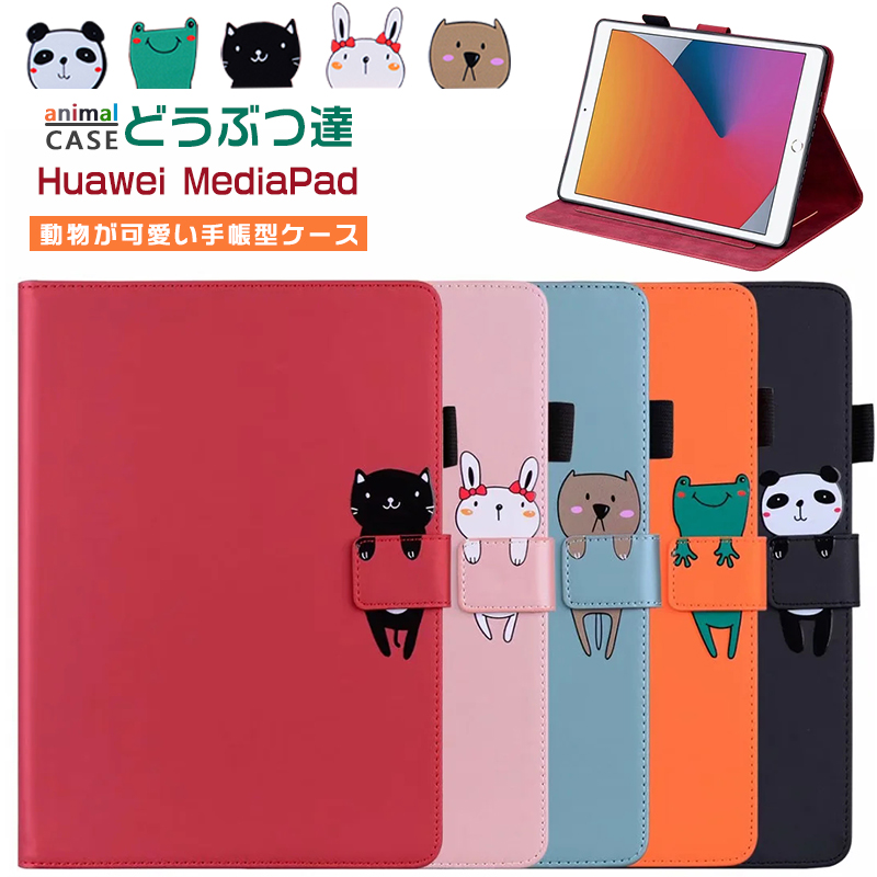 Huawei MediaPad T5 10.1ケース 高級Puレザー製 傷つけ防止 全面保護型 保護カバー 手帳型 かわいい 可愛い パンダ 10.1インチタブレットPCケース カバー カード収納 耐衝撃 再再販 猫 J:COM M5 ケース 10.1インチ t5 ネコ ファウェイ メディアパッド タブレットMediaPad 本物◆ lite10 AGS2-L09 タブレットケースネコ AGS2-W09 動物