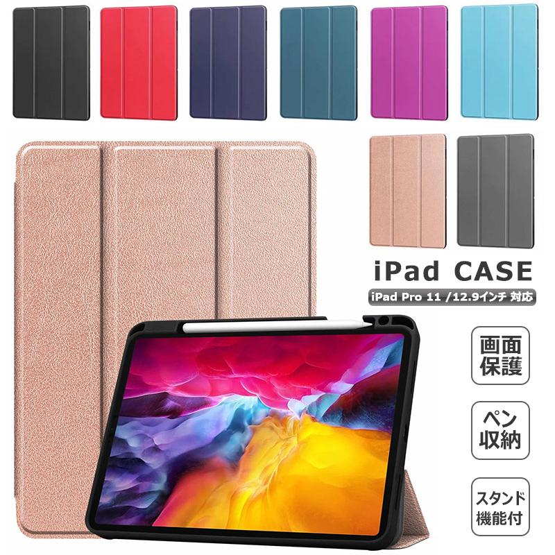 iPad Pro 11 第3世代 期間限定今なら送料無料 第2世代 2021 2020 ケース 3つ折り 手帳型 12.9 2021年 第5世代ケース カバー 耐久性 角度調節可能なスタンド 第二 Pro11 軽量 アイパ Pro12.9 インチ かわいい ●スーパーSALE● セール期間限定 ブック型 Pencil収納可 オートスリープ 耐衝撃 三つ折スタンド 三世代 タブレットカバー 薄型 マグネット