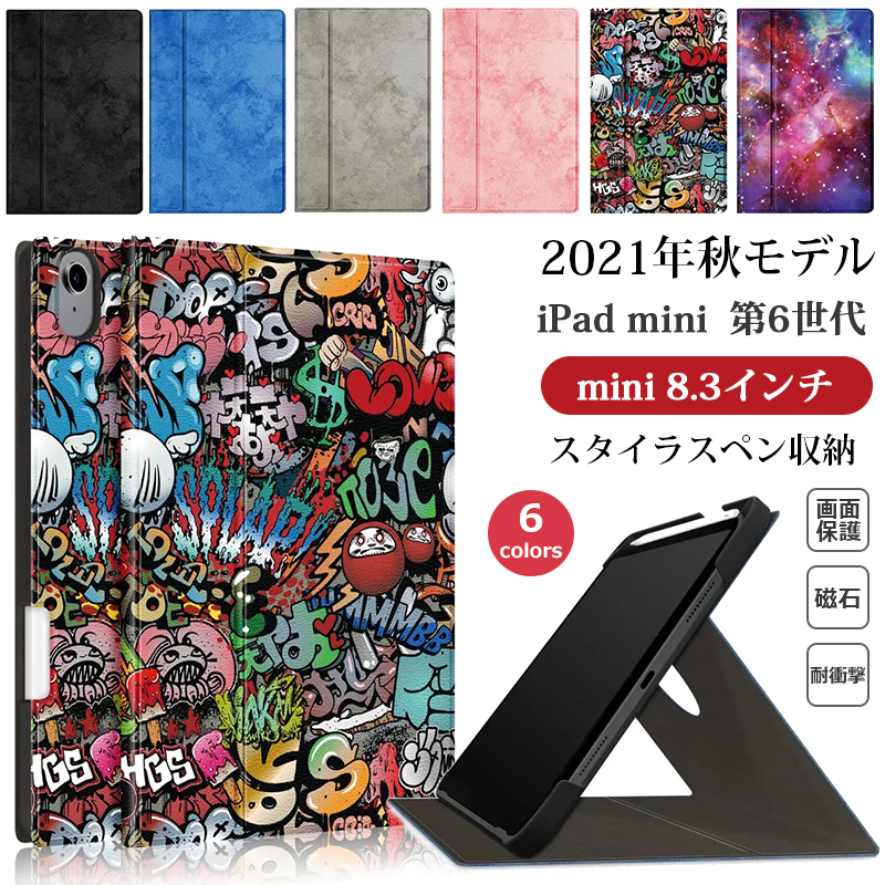 iPad mini 第6世代 ケース 手帳型 mini6 カバー 耐衝撃 iPad mini 8.3インチ 第6世代 2021年モデル 適用 手帳 アイパッド ミニ6 全面保護カバー 回転式 ペンホルダー 多角度 スタンド機能 iPad mini 8.3インチ 第6世代ケース 手帳型 落下防止 Apple Pencil 収納 アイパッド ミニ6 mini6 8.3inch 衝撃吸収 360度回転式 iPad mini 第六世代 2021年モデルカバー 全面保護 耐衝撃 ペンホルダー付き タブレットケー