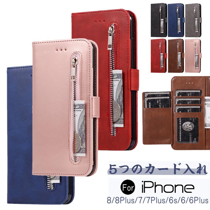 iphone8 手帳型ケース iPhone 7 8plus 8 6s 6 6splus アイホン8 アイホン7 アイホン6s 手帳型 ケース カバー マグネット 7Plus アイフォン7 コインケ カード カード入れX5つ 第2世代 6Plus レザー iphone 8Plus アイフォン 6sPlus ベルト 期間限定送料無料 se ジッパー 開店記念セール