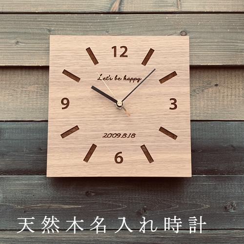 名前入り セミオーダーメイド シンプル オフィス 低価格化 オリジナル 時計 日本未発売 置き時計 アナログ おしゃれ 北欧 四角 壁掛け時計 置時計 とけい クロック かわいい メッセージ 出産祝い 木の時計 日本製 秒針 父の日 手作り 大きめ 母の日 プレゼント ギフト インテリア ナチュラル 木製 名入れ可