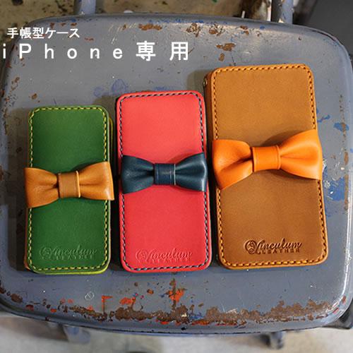iphone11 ケース iphone11 pro max iphone xr iphone xs max iphone8plus iphone8 ケース iphonex iphone x iPhone7 Plus ケース iphonese2 手帳型 ケース リボン 名入れ プレゼント手帳 本革 ハンドメイド かわいい アイフォン 栃木レザー 母の日 名前入り 日本製