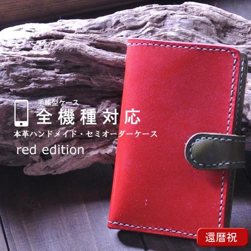 スマホケース 手帳型 全機種対応 本革 ハンドメイド レザー MEDIAS ES N-05D LTE N-04D U N-02E W X N-04E N-06E N-07D カバー メディアス めでぃあす 還暦 プレゼント 赤 カバー 左利き可 ギフト 名入れ