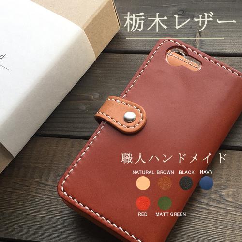 全機種対応 スマホケース 手帳型 本革 格安 価格でご提供いたします 左利き可 ペア カップル セミオーダー V02 BASIO KYV32 z5 SO-03H ZenFone2 isai vivid LGV32 INFOBAR A03 CRYSTAL sov33 305SH SO-01J Plus Premium iPhone6s iphone Y iPhone7 scv33 402SH sc-02h so-04h iphonese iphone6s se SO-02J お気に入り Plu ケース
