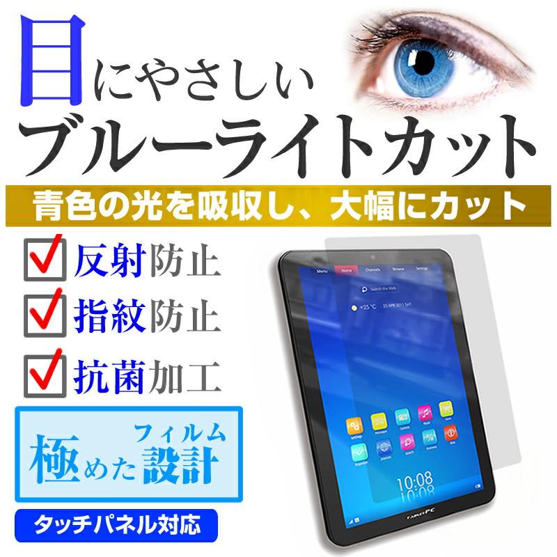 쿄세라 Qua tab 01 au[8 인치]접는 식 타블렛 스탠드흑과 블루 라이트 컷 액정 보호 필름 세트 스탠드 보호 필름절첩