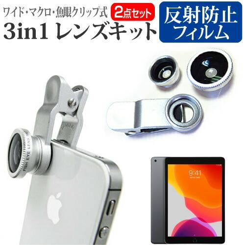 Apple iPad 10.2インチ 第7世代 機種で使える タブレット カメラ レンズ 18%OFF スーパーSALE 最大ポイント10倍以上 簡単装着 3タイプ 大好評です 魚眼レンズ ワイドレンズ メール便送料無料 レンズセット クリップ式 3in1レンズキット マクロレンズ