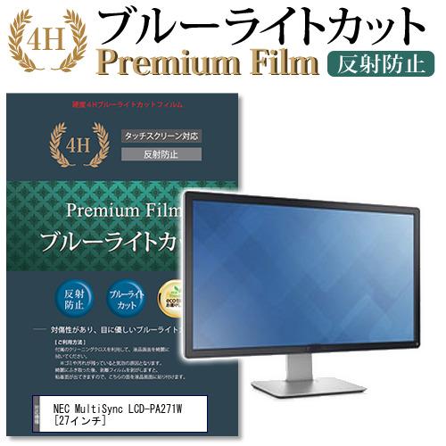 NEC MultiSync LCD-PA271W [27インチ] 機種で使える 強化 ガラスフィルム と 同等の 高硬度9H ブルーライトカット 光沢タイプ 改訂版 液晶保護フィルム メール便送料無料