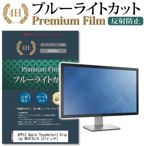 APPLE Apple Thunderbolt Display MC914J/A [27インチ] 機種で使える 強化 ガラスフィルム と 同等の 高硬度9H ブルーライトカット 光沢タイプ 改訂版 液晶保護フィルム メール便送料無料