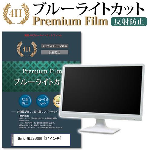 BenQ GL2750HM [27インチ] 機種で使える 強化 ガラスフィルム と 同等の 高硬度9H ブルーライトカット 光沢タイプ 改訂版 液晶保護フィルム メール便送料無料