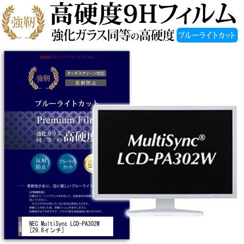 NEC MultiSync LCD-PA302W[29.8インチ]機種で使える 強化ガラス と 同等の 高硬度9H ブルーライトカット 反射防止 液晶保護フィルム メール便なら送料無料