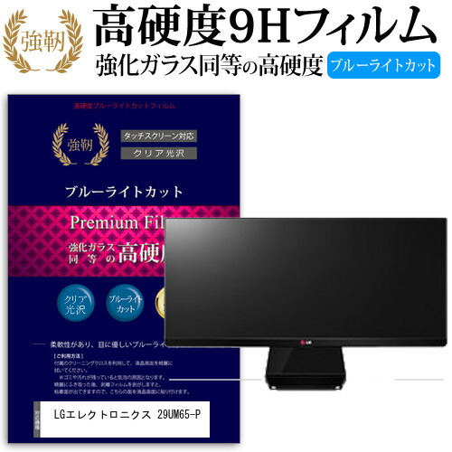 LGエレクトロニクス 29UM65-P [29インチ] 機種で使える 強化 ガラスフィルム と 同等の 高硬度9H ブルーライトカット 光沢タイプ 改訂版 液晶保護フィルム メール便送料無料
