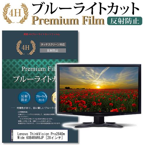 Lenovo ThinkVision Pro2840m Wide[28インチ]機種で使える 強化ガラス と 同等の 高硬度9H ブルーライトカット 反射防止 液晶保護フィルム メール便なら送料無料