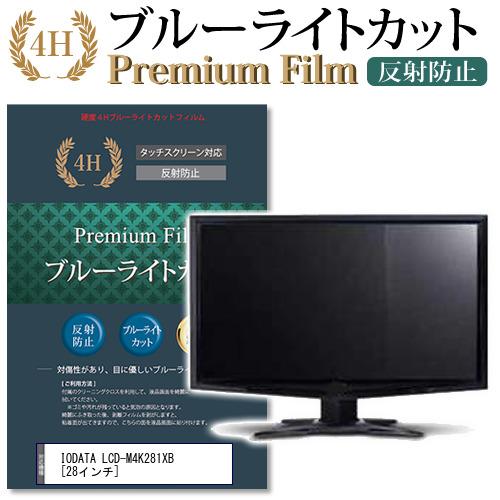 IODATA LCD-M4K281XB[28インチ]機種で使える 強化ガラス と 同等の 高硬度9H ブルーライトカット 反射防止 液晶保護フィルム メール便なら送料無料