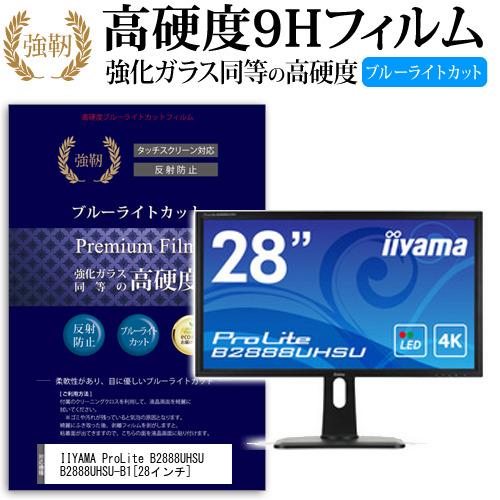 IIYAMA ProLite B2888UHSU B2888UHSU-B1[28インチ]機種で使える 強化ガラス と 同等の 高硬度9H ブルーライトカット 反射防止 液晶保護フィルム メール便なら送料無料
