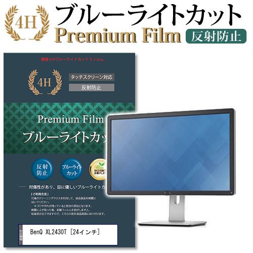 BenQ XL2430T [24インチ] 機種で使える 強化ガラス と 同等の 高硬度9H ブルーライトカット 反射防止 液晶保護フィルム メール便送料無料