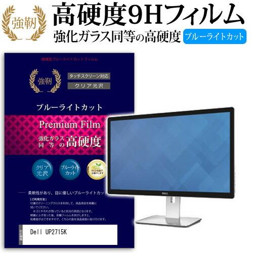 Dell UP2715K [27インチ] 機種で使える 強化 ガラスフィルム と 同等の 高硬度9H ブルーライトカット 光沢タイプ 改訂版 液晶保護フィルム メール便送料無料