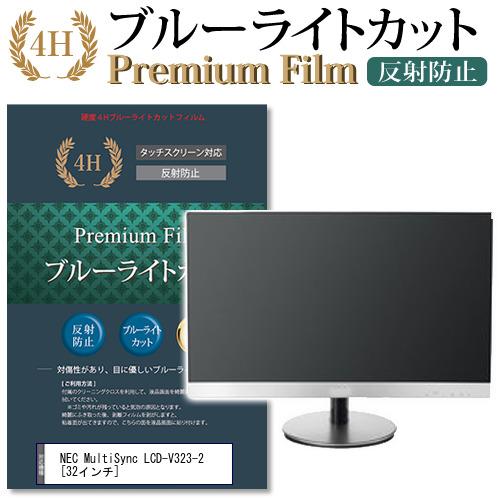 NEC MultiSync LCD-V323-2 [32インチ] 機種で使える 強化 ガラスフィルム と 同等の 高硬度9H ブルーライトカット 光沢タイプ 改訂版 液晶保護フィルム メール便送料無料