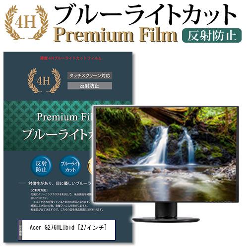 Acer G276HLIbid [27インチ] 機種で使える 強化 ガラスフィルム と 同等の 高硬度9H ブルーライトカット 光沢タイプ 改訂版 液晶保護フィルム メール便送料無料