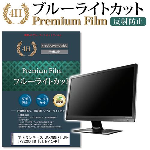 アトランティス JAPANNEXT JN-IPS3200FHD [31.5インチ] 機種で使える 強化 ガラスフィルム と 同等の 高硬度9H ブルーライトカット 光沢タイプ 改訂版 液晶保護フィルム メール便送料無料
