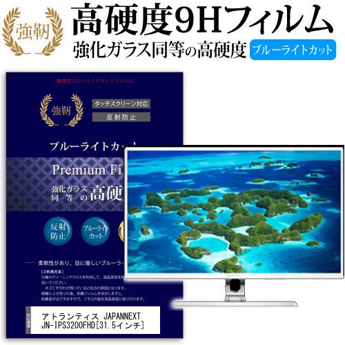 アトランティス JAPANNEXT JN-IPS3200FHD[31.5インチ]機種で使える 強化ガラス と 同等の 高硬度9H ブルーライトカット 反射防止 液晶保護フィルム メール便なら送料無料