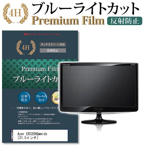 Acer ER320HQwmidx [31.5インチ] 機種で使える 強化 ガラスフィルム と 同等の 高硬度9H ブルーライトカット 光沢タイプ 改訂版 液晶保護フィルム メール便送料無料