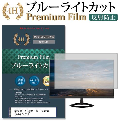 NEC MultiSync LCD-E245WMi [24インチ] 機種で使える 強化ガラス と 同等の 高硬度9H ブルーライトカット 反射防止 液晶保護フィルム メール便送料無料
