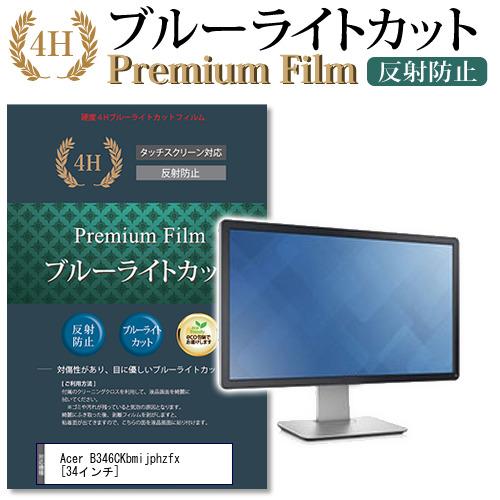 15日 ポイント10倍 Acer B346CKbmijphzfx [34インチ] 機種で使える 強化 ガラスフィルム と 同等の 高硬度9H ブルーライトカット 光沢タイプ 改訂版 液晶保護フィルム メール便送料無料
