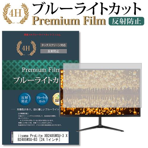 IIYAMA ProLite XB2485WSU-3 XB2485WSU-B3 [24.1インチ] 機種で使える 強化ガラス と 同等の 高硬度9H ブルーライトカット 反射防止 液晶保護フィルム メール便送料無料