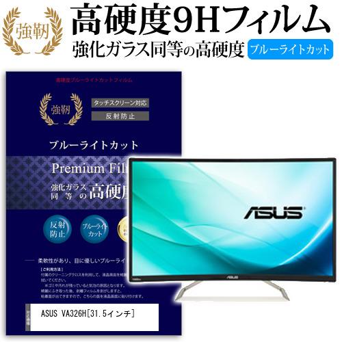 ASUS VA326H[31.5インチ]機種で使える 強化ガラス と 同等の 高硬度9H ブルーライトカット 反射防止 液晶保護フィルム メール便なら送料無料
